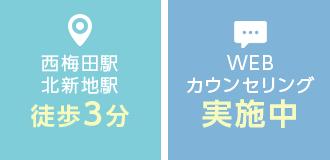 西梅田駅北新地駅徒歩3分 WEBカウンセリング実施中