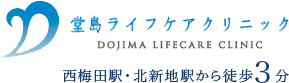 堂島ライフケアクリニック